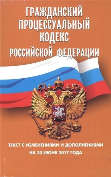 прикрепления поликлиникам статья 222 гпк российской федерации спортпит