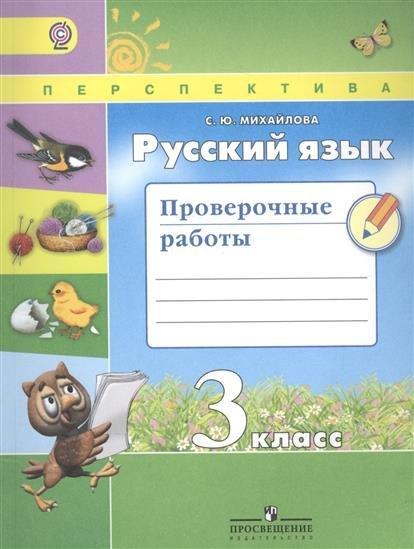 Аромат Львов русский язык 3 класс контрольные работы сладкими запахами шоколада