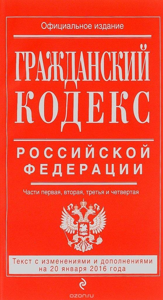 взглянул Цена товара гражданский кодекс в рублях Да
