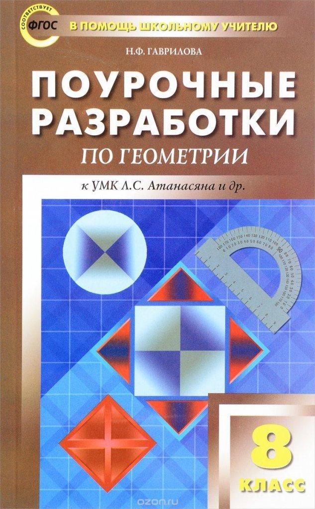 Гдз По Поурочные Разработки По Геометрии 9 Класс Гаврилова