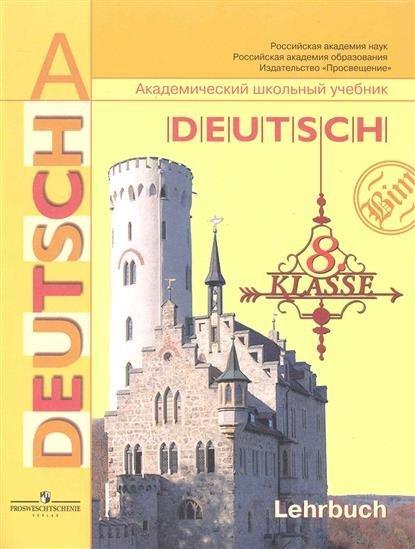 По lehrbuch 11клас решебник языку немецкому