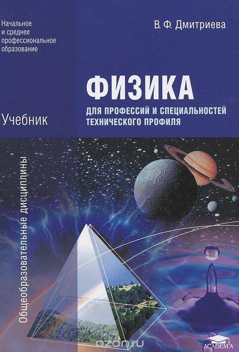 В.ф.дмитриева физика среднее профессиональное образование гдз