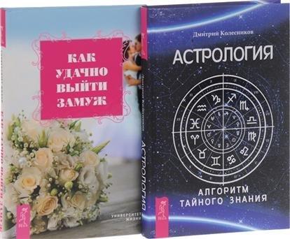 скамеечки тайные знания из астрологии северных