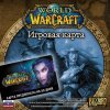 Медиа CD-ROM J.W.of Warcraft/К60дРус