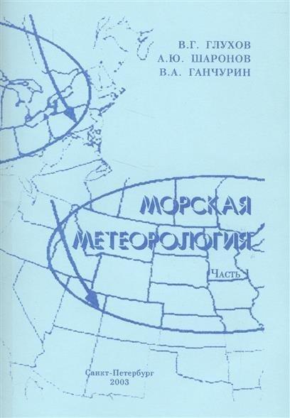 Морачевского метеорологии решебник по