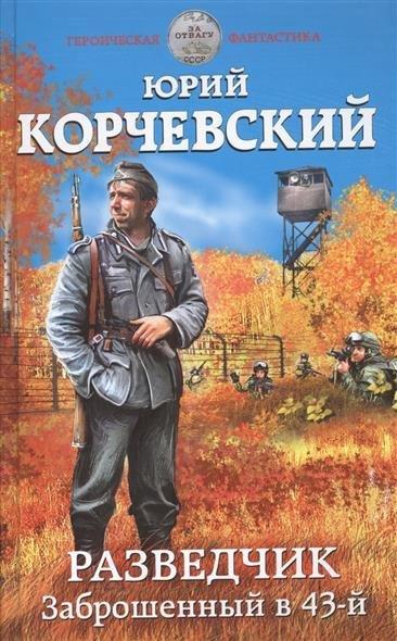 ЮРИЙ КОРЧЕВСКИЙ РАЗВЕДЧИК ЗАБРОШЕННЫЙ В 43-Й СКАЧАТЬ БЕСПЛАТНО